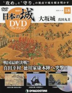 日本の城 DVDコレクション 18号