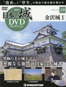 日本の城 DVDコレクション 19号