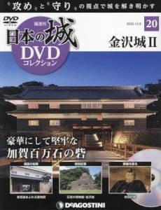 日本の城 DVDコレクション 20号