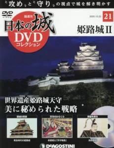 日本の城 DVDコレクション 21号