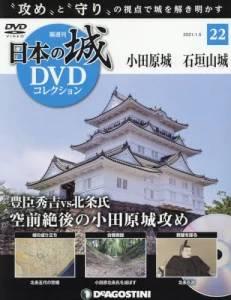 日本の城 DVDコレクション 22号