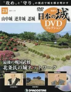 日本の城 DVDコレクション 23号