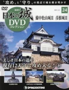 日本の城 DVDコレクション 24号