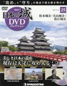 日本の城 DVDコレクション 25号