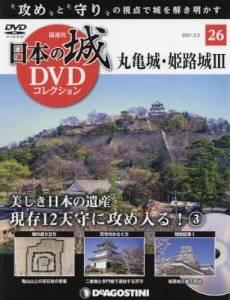 日本の城 DVDコレクション 26号