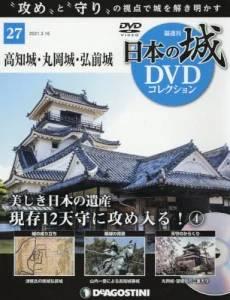 日本の城 DVDコレクション 27号