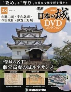 日本の城 DVDコレクション 28号