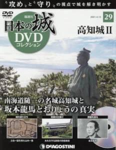 日本の城 DVDコレクション 29号