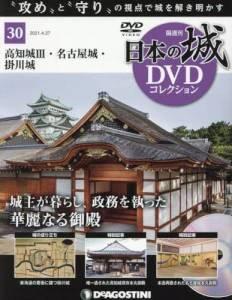 日本の城 DVDコレクション 30号