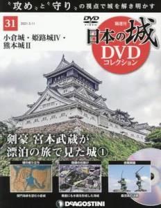 日本の城 DVDコレクション 31号