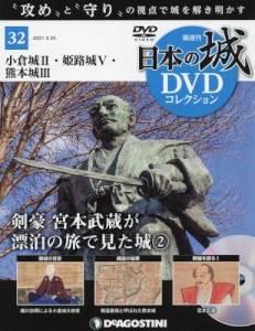 日本の城 DVDコレクション 32号