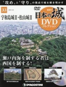 日本の城 DVDコレクション 33号