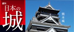 週刊 日本の城 改訂版
