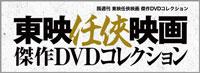 東映任侠映画 傑作DVDコレクション全国版