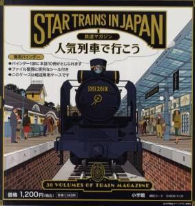 隔週刊鉄道マガジン 人気列車で行こう専用バインダー