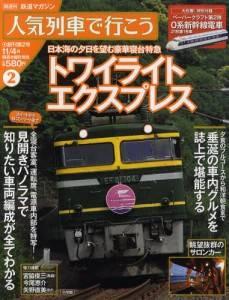 隔週刊鉄道マガジン 人気列車で行こう 2号