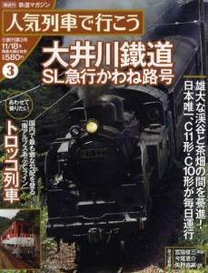 隔週刊鉄道マガジン 人気列車で行こう 3号