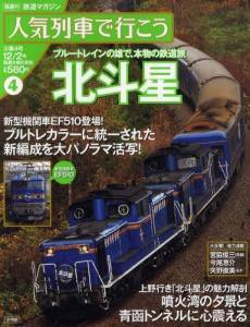 隔週刊鉄道マガジン 人気列車で行こう 4号