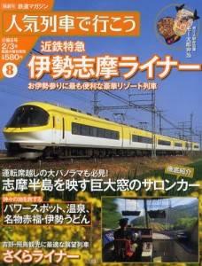 隔週刊鉄道マガジン 人気列車で行こう 8号
