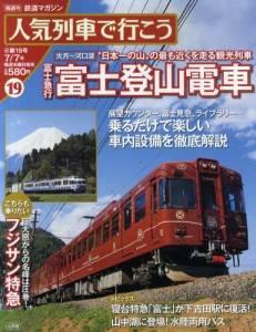 隔週刊鉄道マガジン 人気列車で行こう 19号