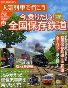 隔週刊鉄道マガジン 人気列車で行こう 22号