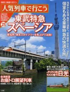 隔週刊鉄道マガジン 人気列車で行こう 25号