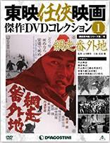 東映任侠映画傑作DVDコレクション全国版 1号