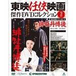 東映任侠映画傑作DVDコレクション全国版 2号