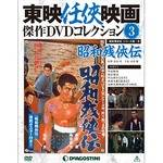 東映任侠映画傑作DVDコレクション全国版 3号