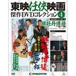 東映任侠映画傑作DVDコレクション全国版 4号