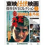 東映任侠映画傑作DVDコレクション全国版 5号