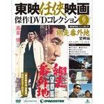 東映任侠映画傑作DVDコレクション全国版 6号