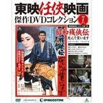 東映任侠映画傑作DVDコレクション全国版 7号