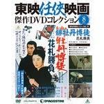 東映任侠映画傑作DVDコレクション全国版 8号
