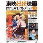 東映任侠映画傑作DVDコレクション全国版 10号