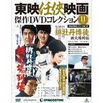 東映任侠映画傑作DVDコレクション全国版 11号