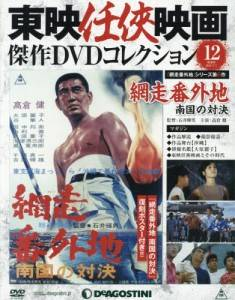 東映任侠映画傑作DVDコレクション全国版 12号