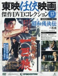 東映任侠映画傑作DVDコレクション全国版 13号