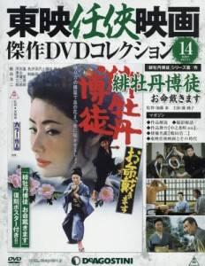 東映任侠映画傑作DVDコレクション全国版 14号