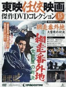 東映任侠映画傑作DVDコレクション全国版 15号