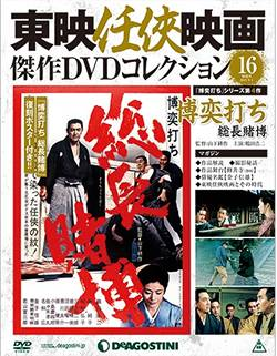 東映任侠映画傑作DVDコレクション全国版 16号