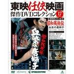 東映任侠映画傑作DVDコレクション全国版 17号