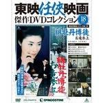 東映任侠映画傑作DVDコレクション全国版 18号