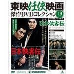 東映任侠映画傑作DVDコレクション全国版 19号