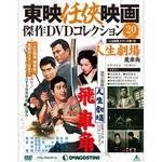 東映任侠映画傑作DVDコレクション全国版 20号