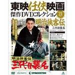 東映任侠映画傑作DVDコレクション全国版 21号