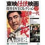東映任侠映画傑作DVDコレクション全国版 22号