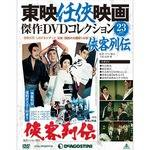 東映任侠映画傑作DVDコレクション全国版 23号