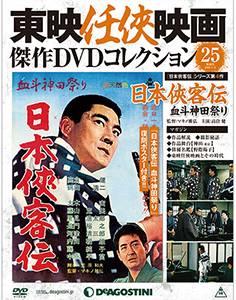 東映任侠映画傑作DVDコレクション全国版 25号