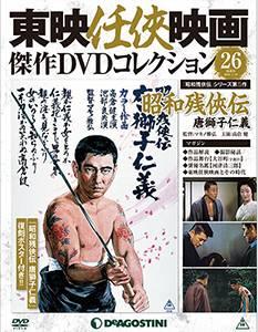 東映任侠映画傑作DVDコレクション全国版 26号